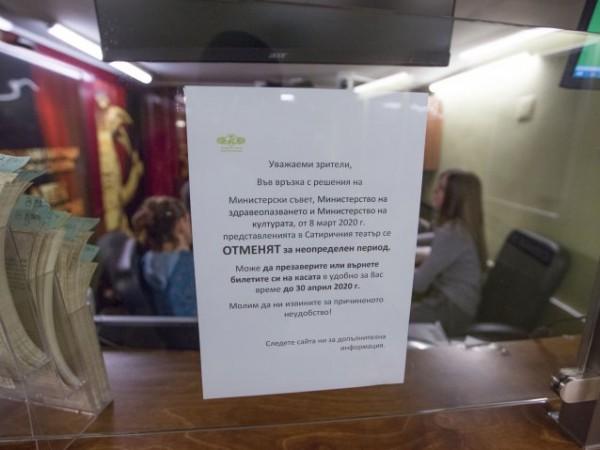 Загубите на независимия културен сектор от въвеждането на забраната за
