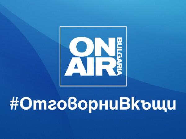 Радио Bulgaria ON AIR се присъединява към инициативата на АБРО