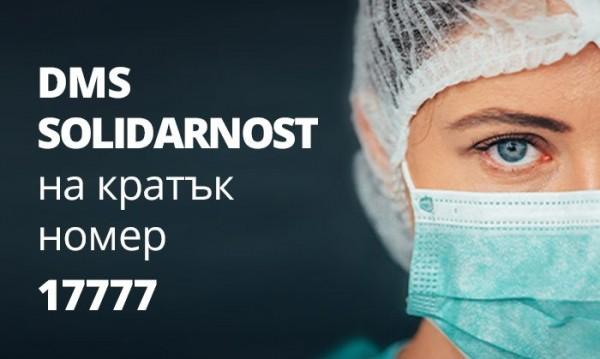 """МЗ с DMS кампания """"Солидарност"""" на номер 17777"""
