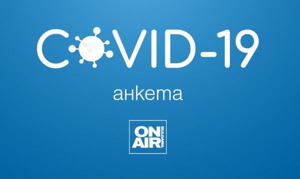 Bulgaria ON AIR с онлайн анкета за коронавируса