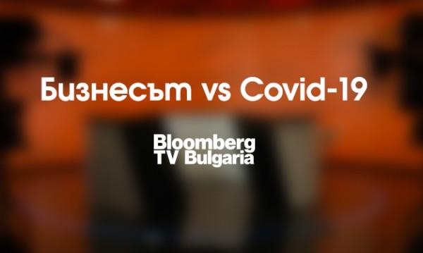 Bloomberg TV Bulgaria в подкрепа на бизнеса в борбата с COVID-19