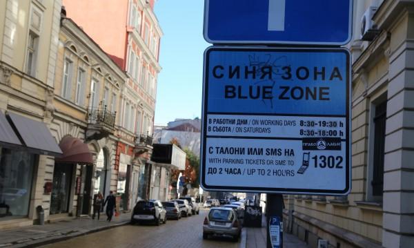 В София: Без зони за платено паркиране до 12 април
