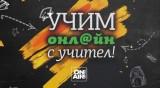 Bulgaria ON AIR започва да излъчва видео уроци за 1-ви до 7-ми клас