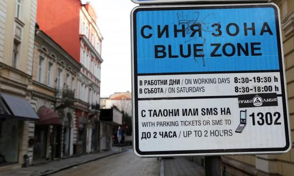 """Удължават безплатната """"синя"""" и """"зелена"""" зони в София"""