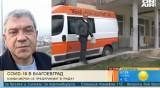 Кметът на Благоевград: От Щаба прогнозират 4000 болни