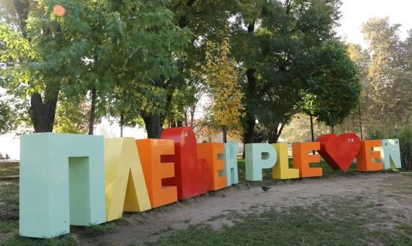 Съставиха 16 акта за разходки в Плевен