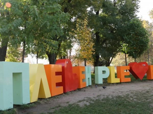 Полицията в област Плевен състави над 16 акта за разходки