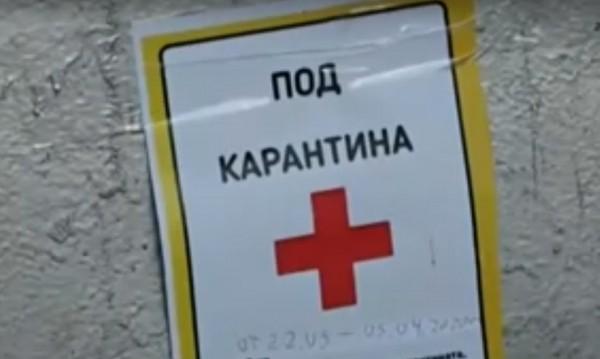 С кръст на вратата: В русенско село маркират хора под...