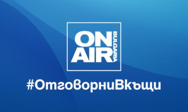 Bulgaria ON AIR с повече новинарски емисии от 6 април