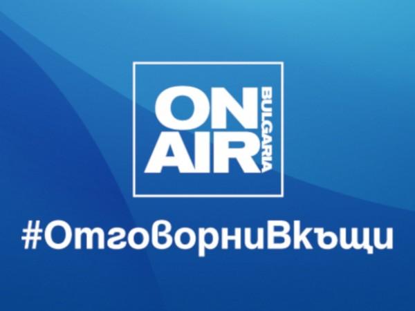 Динамичната ситуация в България и по света, повишеният зрителски интерес