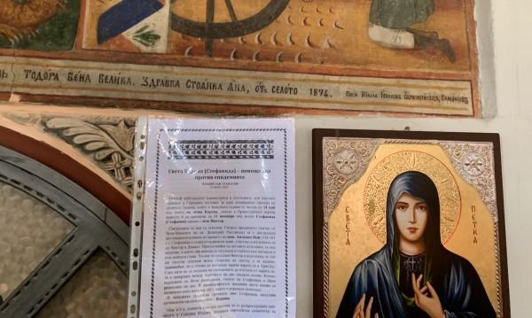 Сливенска митрополия призовава хората да си останат вкъщи