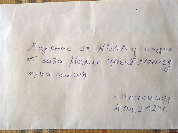 80-годишната баба Надие Мехмед живее в исперихското село Печеница. След