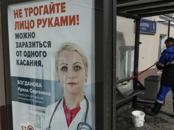 Печатът в Русия анализира възможните последици от коронавирусната криза за