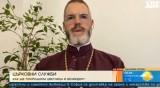 Митрополит Антоний: Благодатният огън ще е тук за Великден