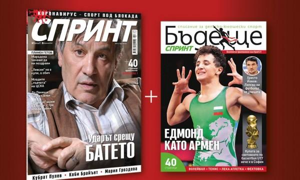 """Новият брой на """"Спринт"""" – три списания на цената на едно!"""