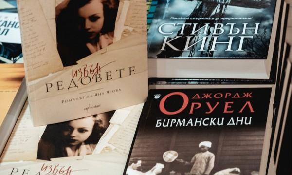 """При пандемия - обединения: Книжният бранш с """"Купи 1 книга"""""""