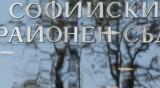 Служител в Софийски районен съд е с COVID-19