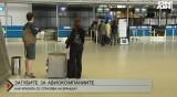 Авиокомпаниите очакват загуби от 120 млн. лв. от март до май