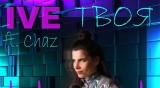 """IVE с нов сингъл и видео - """"Твоя"""""""