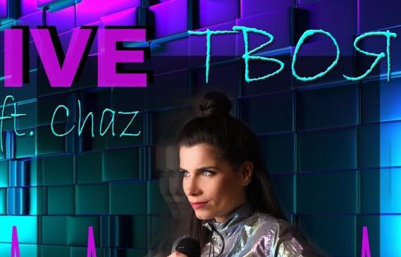 IVE с нов сингъл и видео -