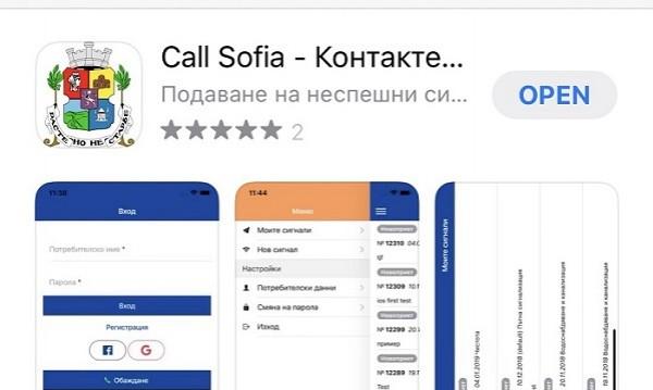 Виждате нередности в София - пуснете сигнал  в Call Sofiа