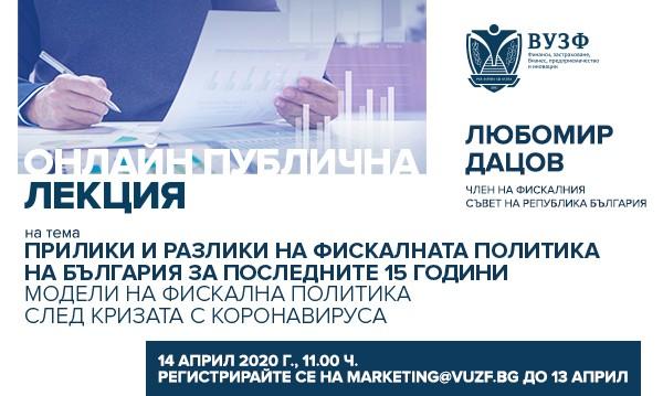 ВУЗФ организира уебинар за моделите на фискална политика на страната