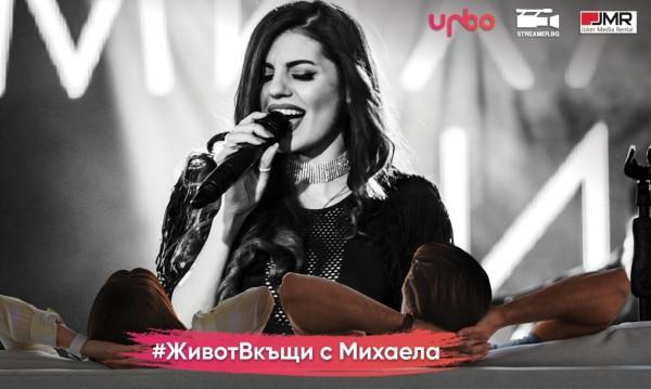 Петък вечер – време за музика: Михаела Филева влиза в домовете на феновете си