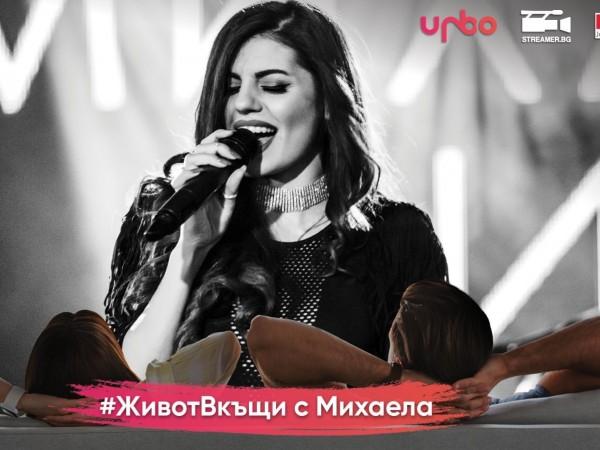 Михаела Филева ще представи самостоятелен концерт за своите фенове на