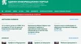 Тръгна официален сайт на МС за борбата с коронавируса