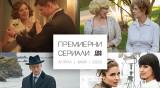 Хитови премиерни сериали завладяват ефира на Bulgaria ON AIR