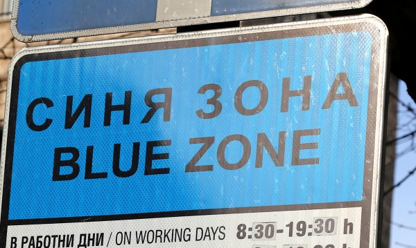 Разлог отново с действаща синя зона