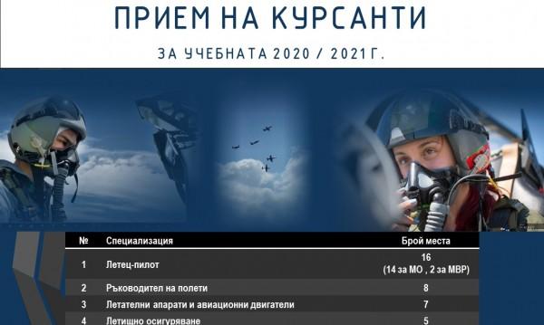 Онлайн прием във висшето авиационно училище край Плевен