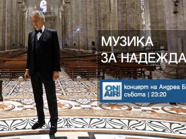 Bulgaria ON AIR ще даде възможност на българската публика да