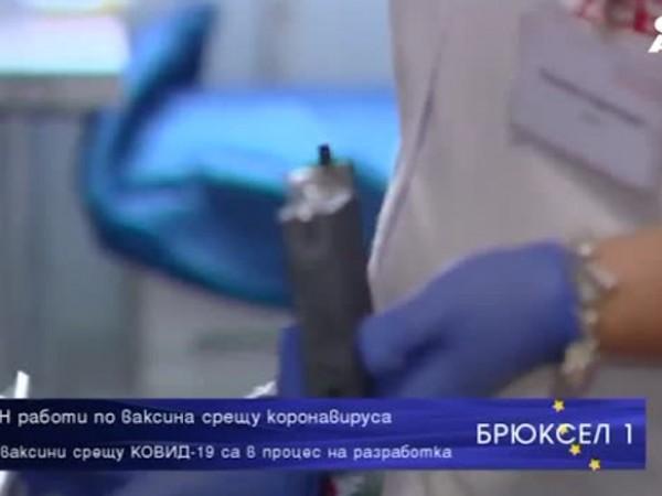 Български учени вече работят по ваксина срещу COVID-19. Три екипа