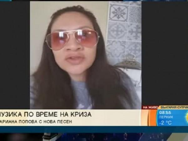 """Новата песен на Мариана Попова, озаглавена """"Дъжд"""", е по аранжимента"""