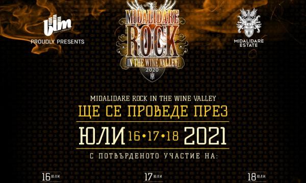 Midilidare Rock се отлага, ще се проведе през 2021 година