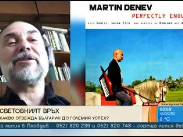 Българинът Мартин Денев оглави Топ 10 на най-реномираната платформа в