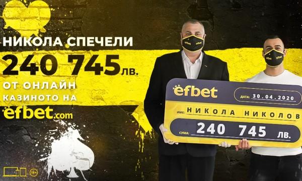 Залог от 3 лева донесе печалба от над 240 700 лв. на играч от efbet.com