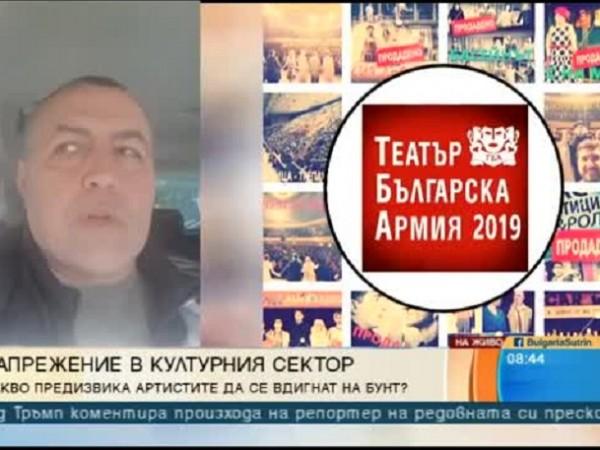 """""""Основната грижа на нашия министър на културата са актьорите на"""