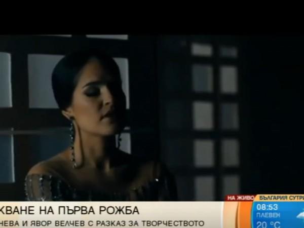 Веси Бонева и Явор Велчев-Яви създадоха песен в условията на