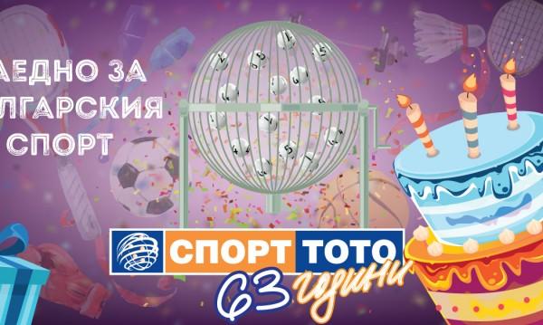Спорт Тото празнува своя 63-ти рожден ден с печалби до 6 660 000 лева