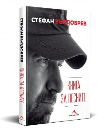 """Стефан Вълдобрев отбелязва юбилей с """"Книга на песните"""""""