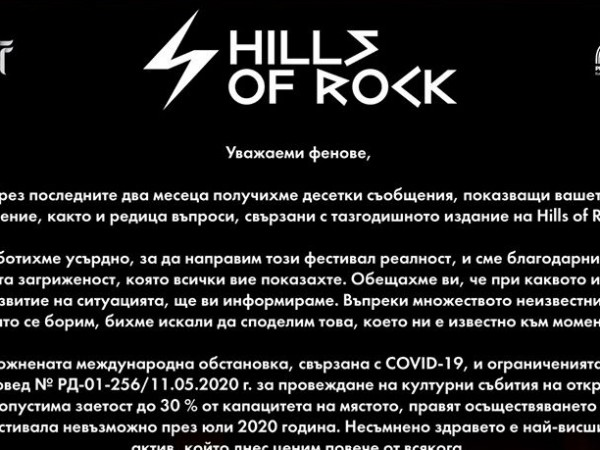 Отмениха тазгодишното издание на Hills of Rock. Това съобщиха самите