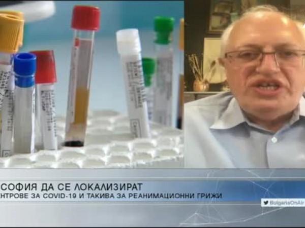 Директори на лечебни заведения в София изразиха позиция, че не