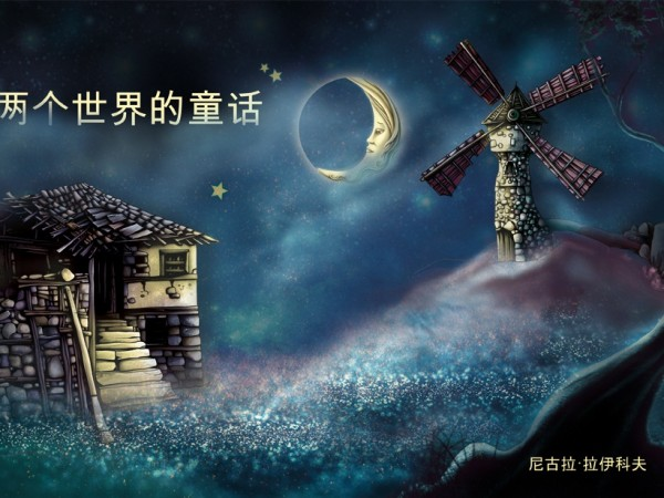 Българският автор на произведения за деца Никола Райков впечатли китайско
