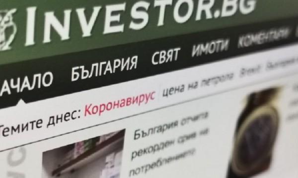 Investor.bg организира серия от бизнес уебинари с водещи експерти