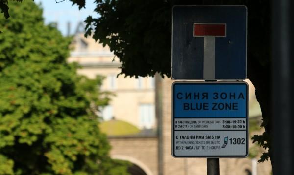Безплатни зони за паркиране на 24 и 25 май в София