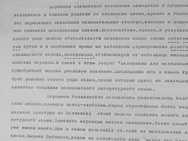 """От документи, публикувани от Културен център """"Иван Михайлов"""" във Facebook,"""