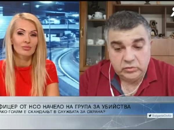 Прокуратурата обвини подполковника от НСО Борис Иванов за ръководител на