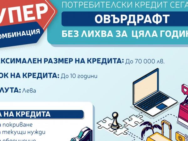 Пощенска банка предлага на своите клиенти потребителски кредит с промоционални